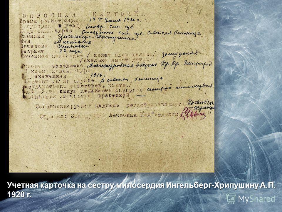 Учетная карточка на сестру милосердия Ингельберг-Хрипушину А.П. 1920 г.