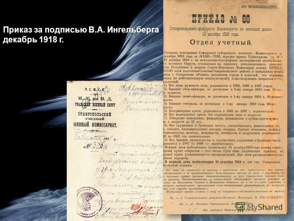 Приказ за подписью В.А. Ингельберга декабрь 1918 г.
