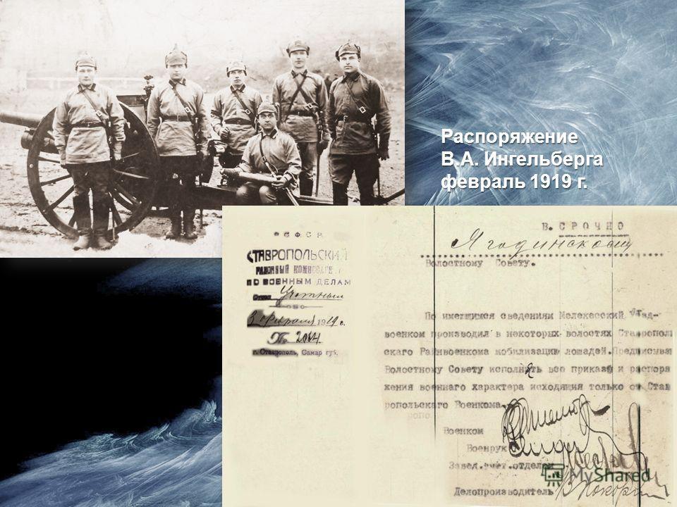 Распоряжение В.А. Ингельберга февраль 1919 г.