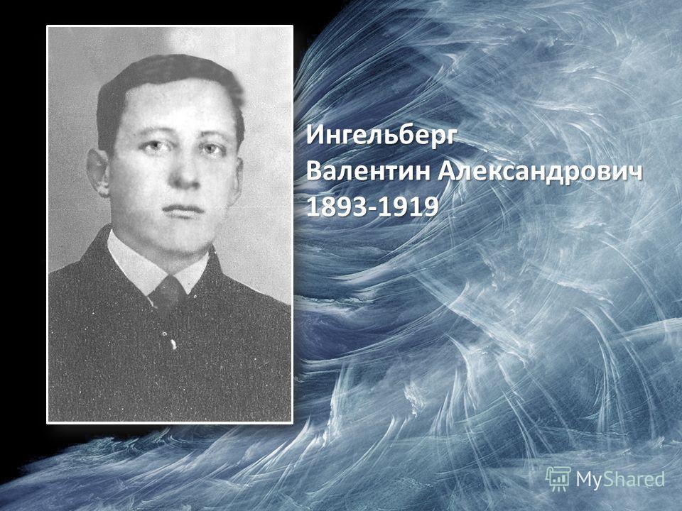 Ингельберг Валентин Александрович 1893-1919