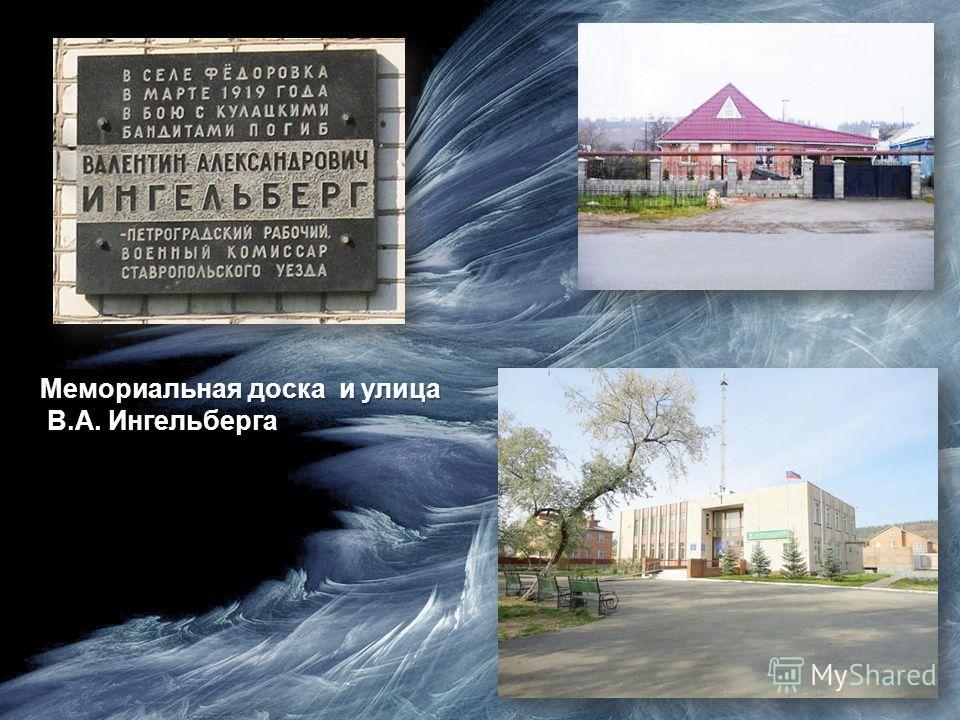 Мемориальная доска и улица В.А. Ингельберга В.А. Ингельберга