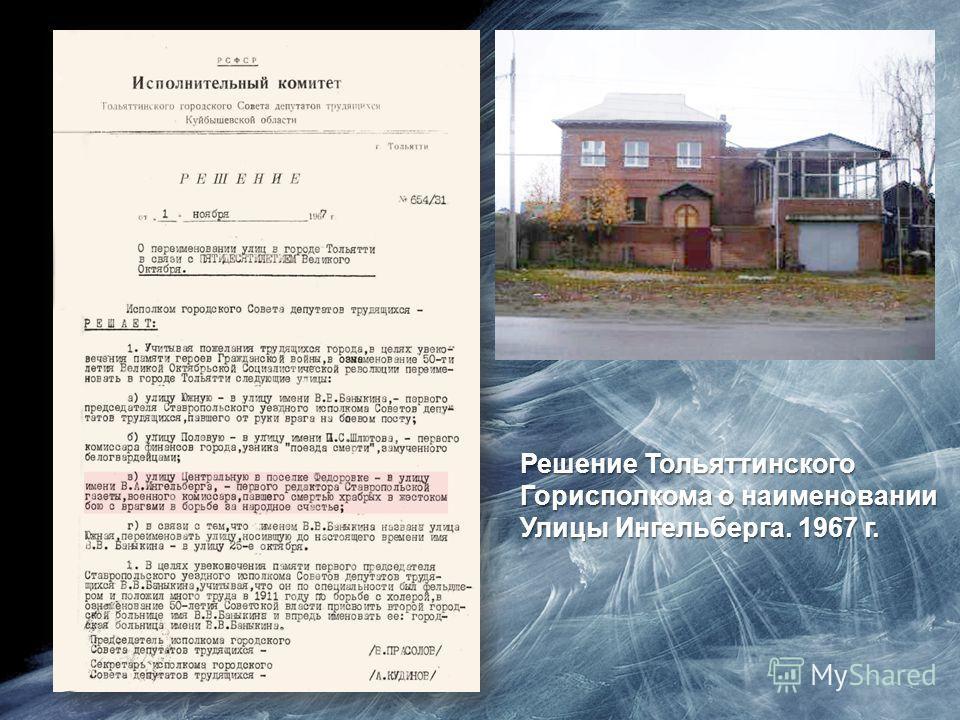 Решение Тольяттинского Горисполкома о наименовании Улицы Ингельберга. 1967 г.