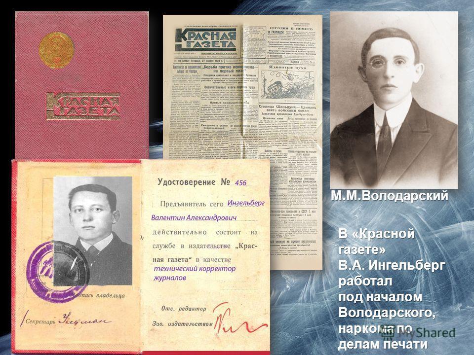 В «Красной газете» В.А. Ингельберг работал под началом Володарского, наркома по делам печати М.М.Володарский