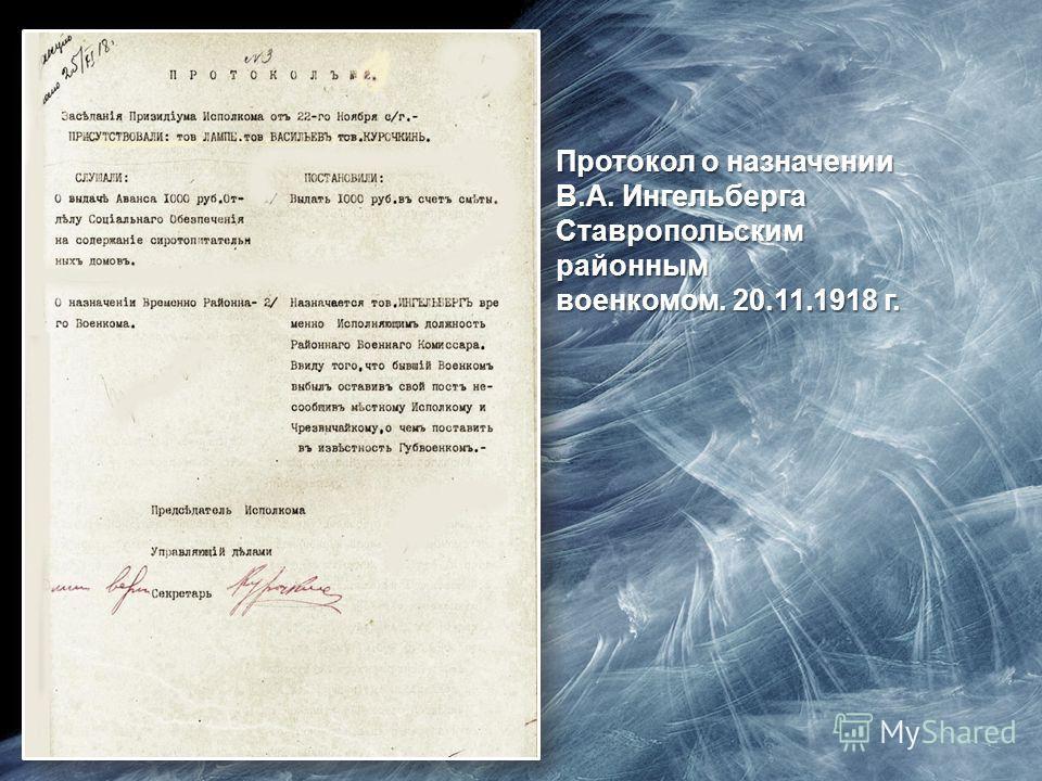 Протокол о назначении В.А. Ингельберга Ставропольскимрайонным военкомом. 20.11.1918 г.