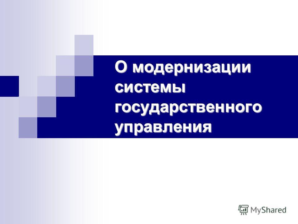 О модернизации системы государственного управления