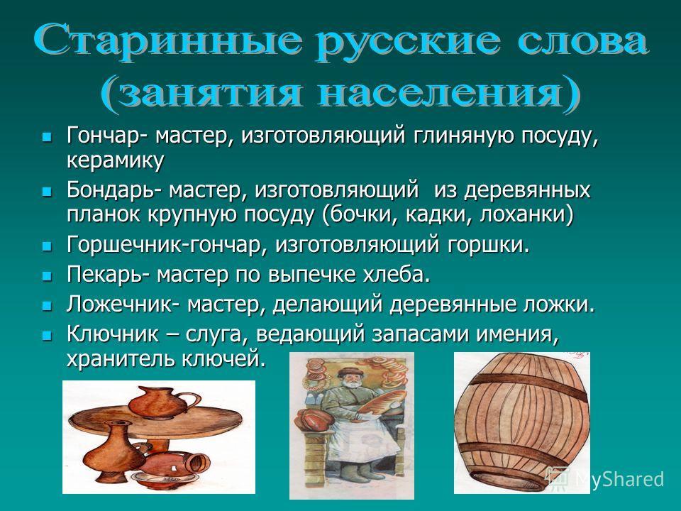 Гончар- мастер, изготовляющий глиняную посуду, керамику Гончар- мастер, изготовляющий глиняную посуду, керамику Бондарь- мастер, изготовляющий из деревянных планок крупную посуду (бочки, кадки, лоханки) Бондарь- мастер, изготовляющий из деревянных пл