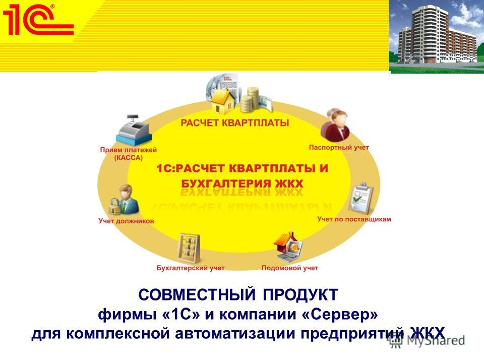 СОВМЕСТНЫЙ ПРОДУКТ фирмы «1С» и компании «Сервер» для комплексной автоматизации предприятий ЖКХ