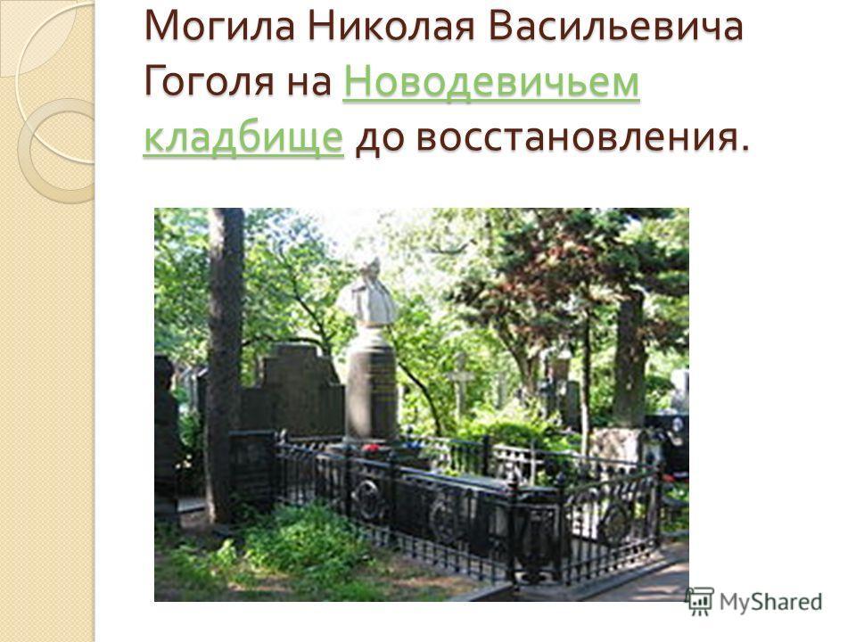 Могила Николая Васильевича Гоголя на Новодевичьем кладбище до восстановления. Новодевичьем кладбище Новодевичьем кладбище