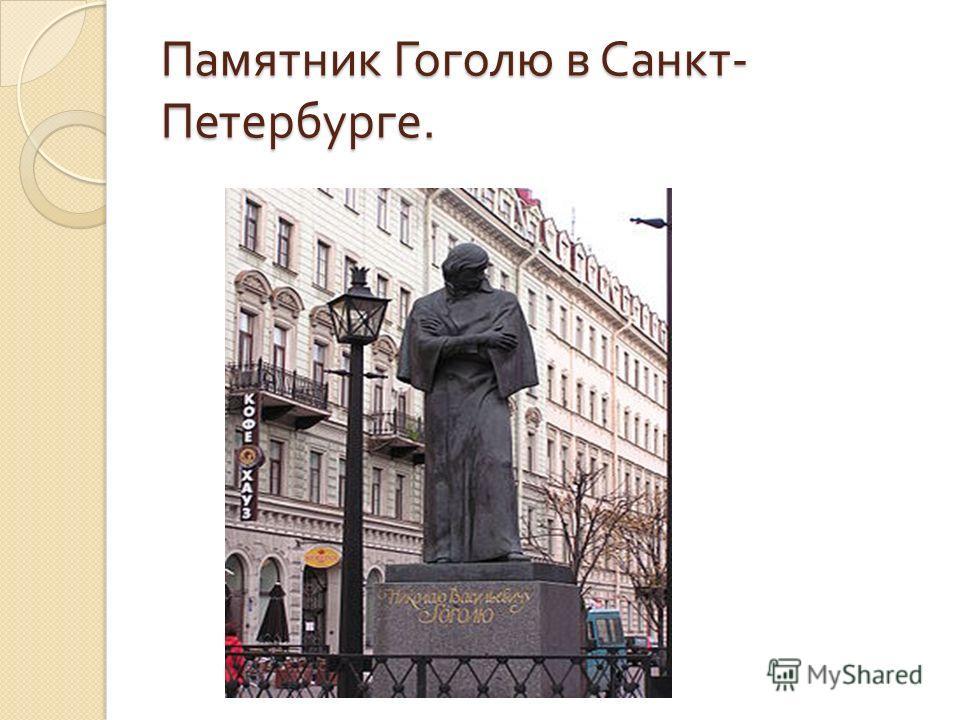 Памятник Гоголю в Санкт - Петербурге.