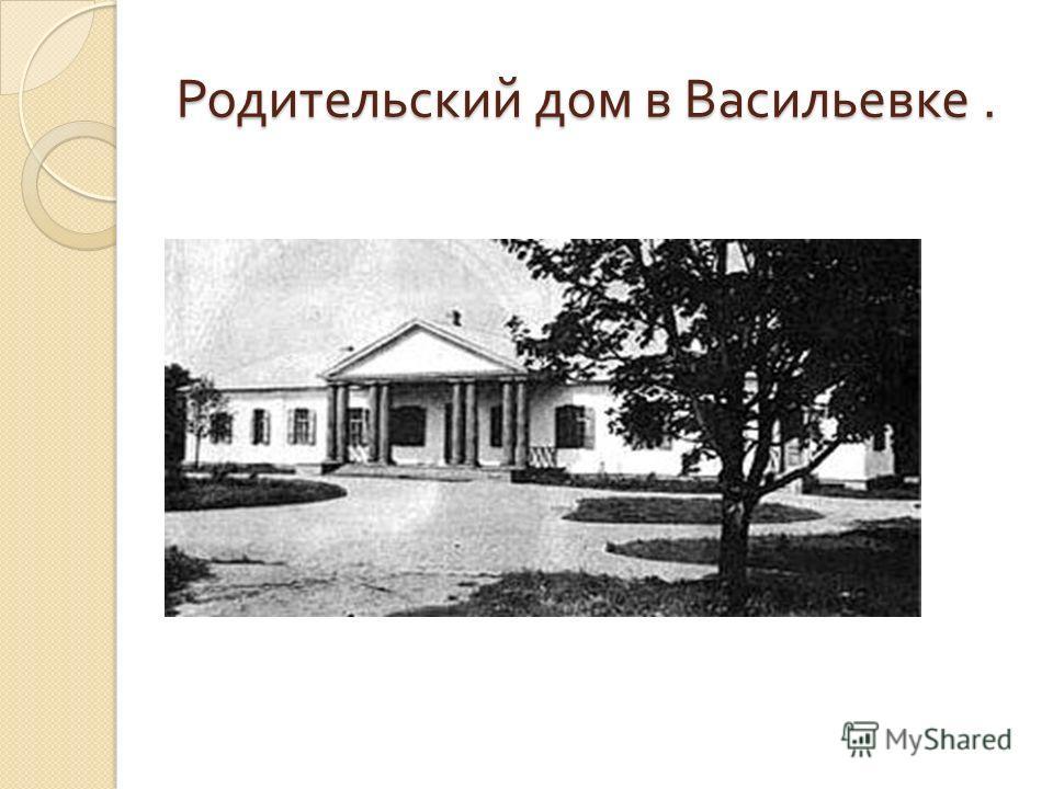 Родительский дом в Васильевке.
