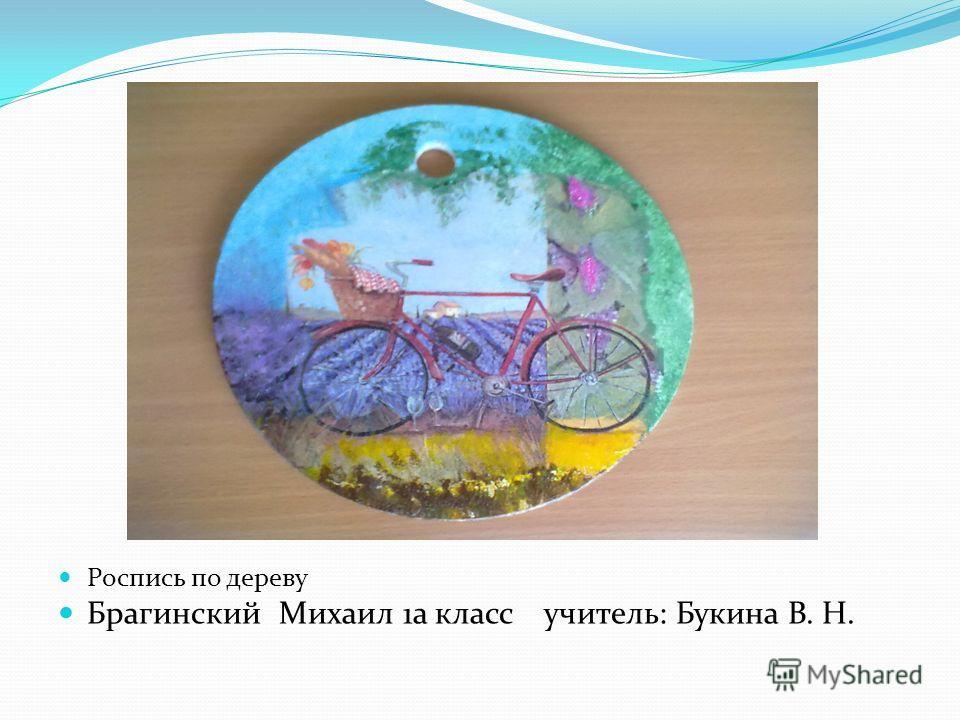 Роспись по дереву Брагинский Михаил 1а класс учитель: Букина В. Н.