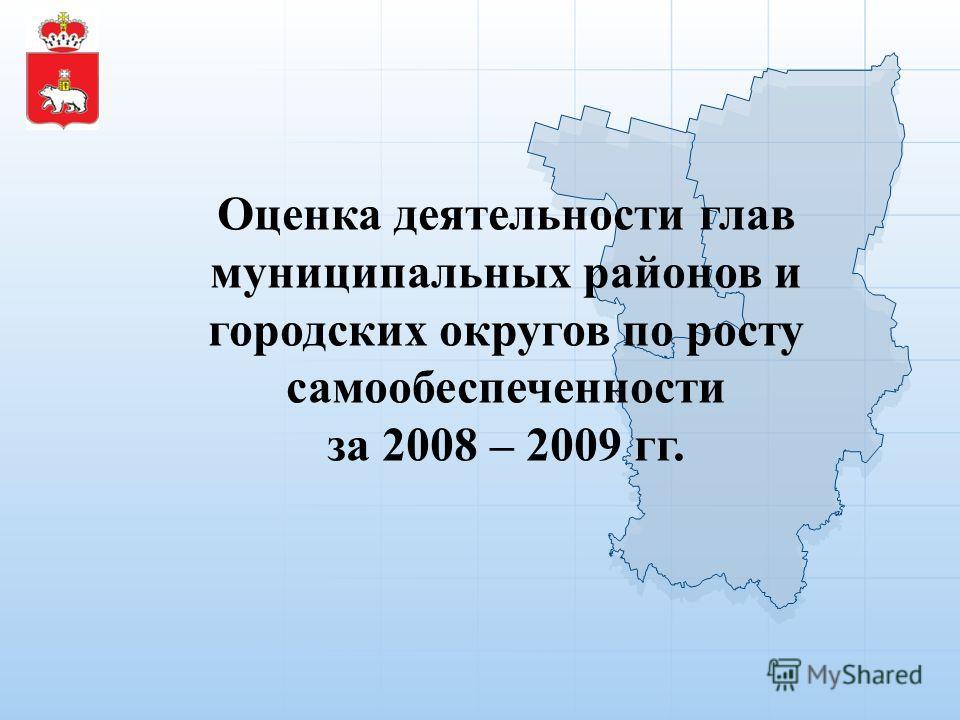 Оценка деятельности глав муниципальных районов и городских округов по росту самообеспеченности за 2008 – 2009 гг.