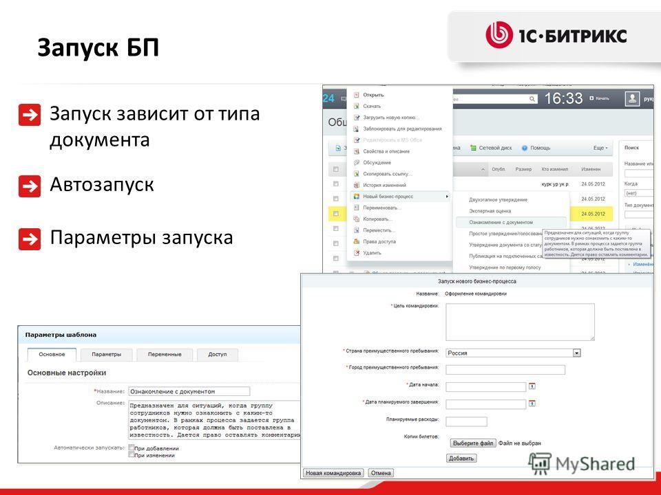Запуск зависит от типа документа Запуск БП Автозапуск Параметры запуска