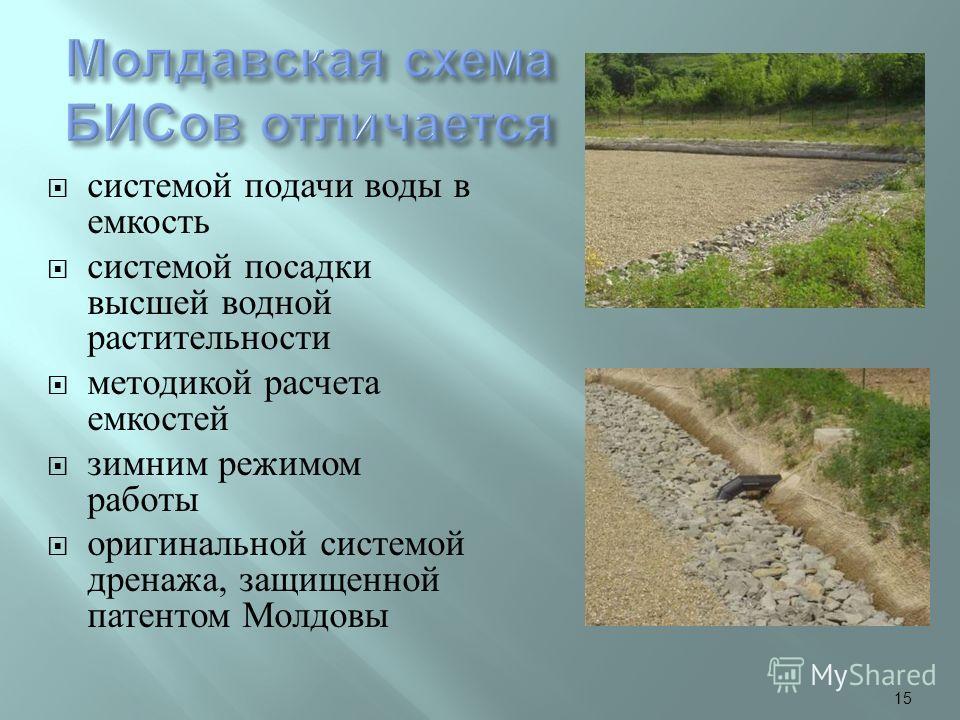 системой подачи воды в емкость системой посадки высшей водной растительности методикой расчета емкостей зимним режимом работы оригинальной системой дренажа, защищенной патентом Молдовы 15
