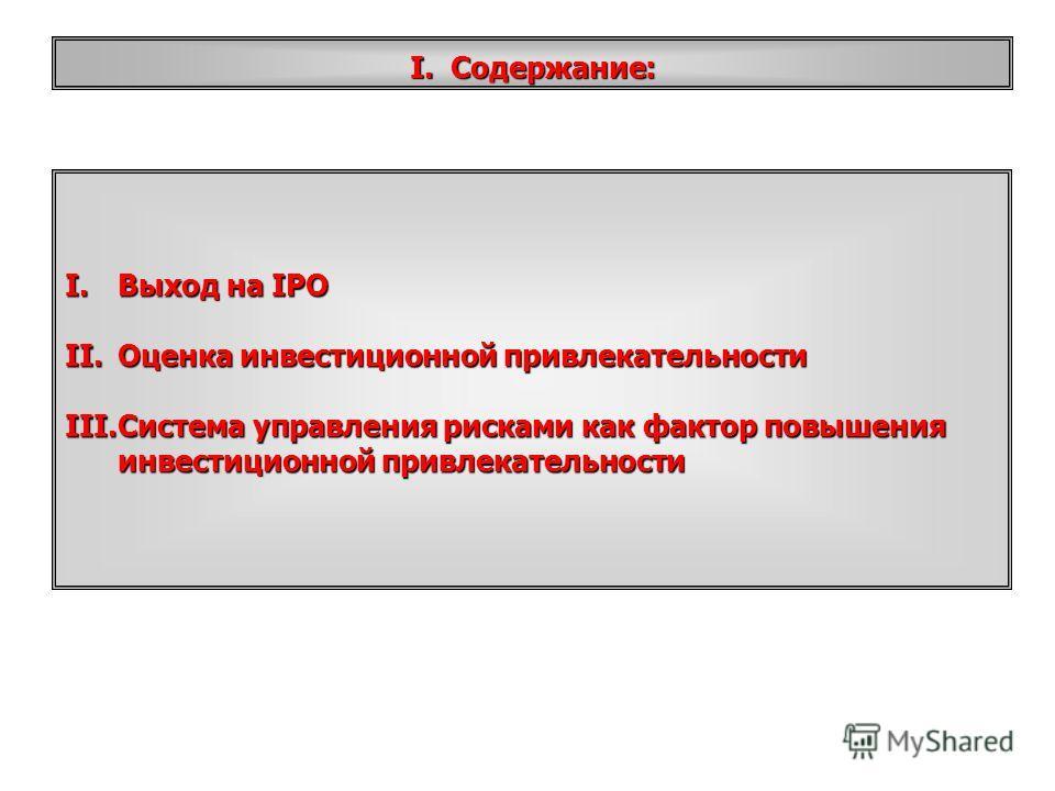 I.Выход на IPO II.Оценка инвестиционной привлекательности III.Система управления рисками как фактор повышения инвестиционной привлекательности I.Содержание: