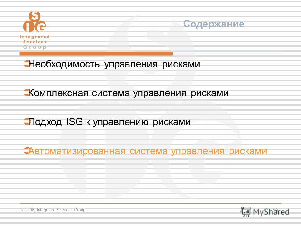 © 2006, Integrated Services Group 19 Содержание Необходимость управления рисками Комплексная система управления рисками Подход ISG к управлению рисками Автоматизированная система управления рисками