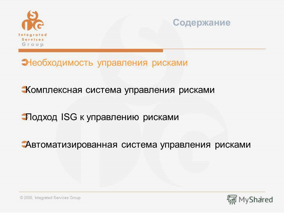 © 2006, Integrated Services Group 3 Содержание Необходимость управления рисками Комплексная система управления рисками Подход ISG к управлению рисками Автоматизированная система управления рисками