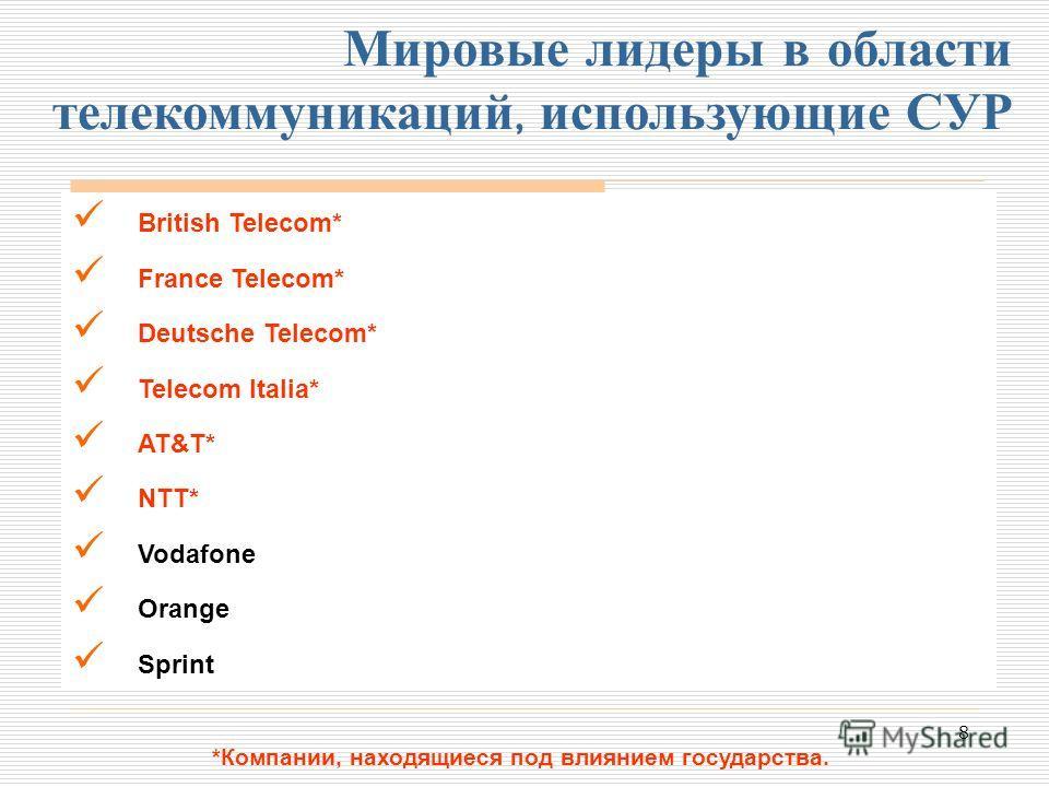 8 Мировые лидеры в области телекоммуникаций, использующие СУР British Telecom* France Telecom* Deutsche Telecom* Telecom Italia* AT&T* NTT* Vodafone Orange Sprint *Компании, находящиеся под влиянием государства.