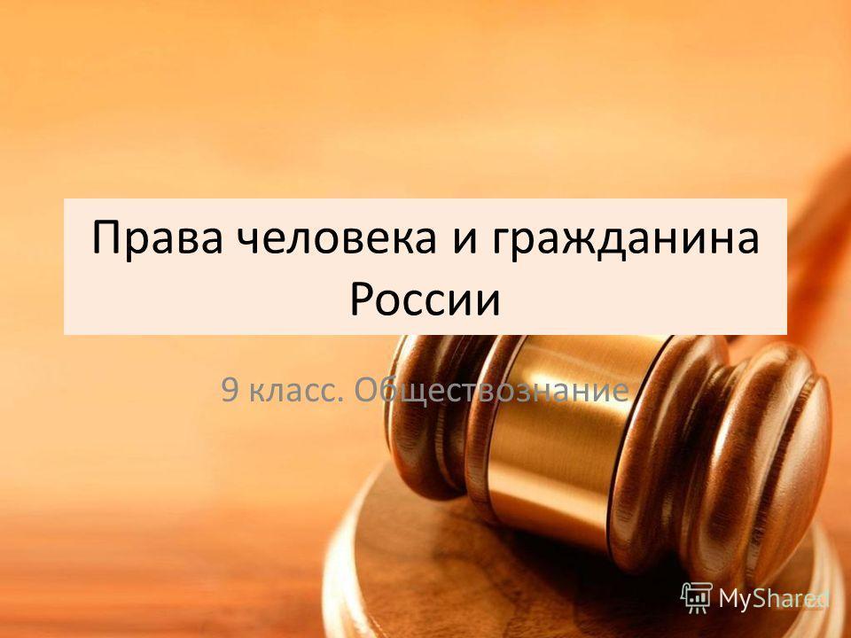 Права человека и гражданина России 9 класс. Обществознание