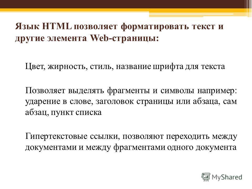 Язык HTML позволяет форматировать текст и другие элемента Web-страницы: Цвет, жирность, стиль, название шрифта для текста Позволяет выделять фрагменты и символы например: ударение в слове, заголовок страницы или абзаца, сам абзац, пункт списка Гиперт
