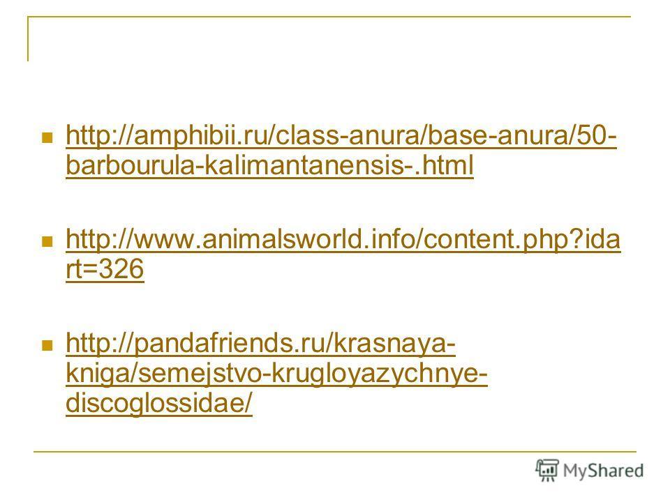 http://amphibii.ru/class-anura/base-anura/50- barbourula-kalimantanensis-.html http://amphibii.ru/class-anura/base-anura/50- barbourula-kalimantanensis-.html http://www.animalsworld.info/content.php?ida rt=326 http://www.animalsworld.info/content.php