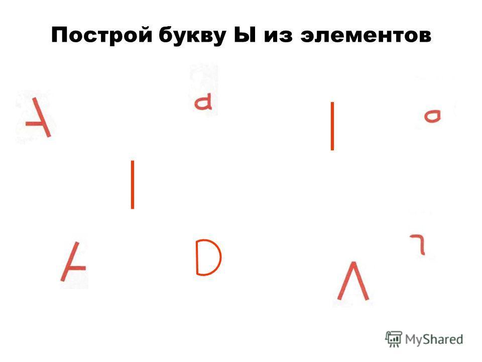 Познакомься с буквой Ы. Найди букву Ысреди других букв Ы