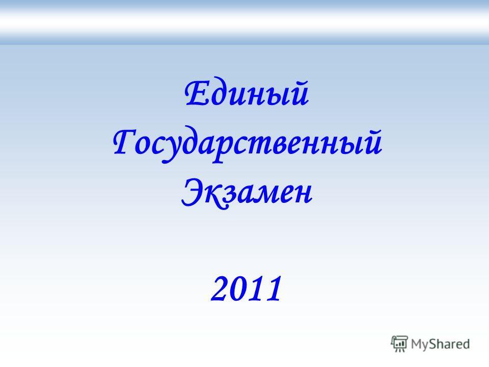 Единый Государственный Экзамен 2011