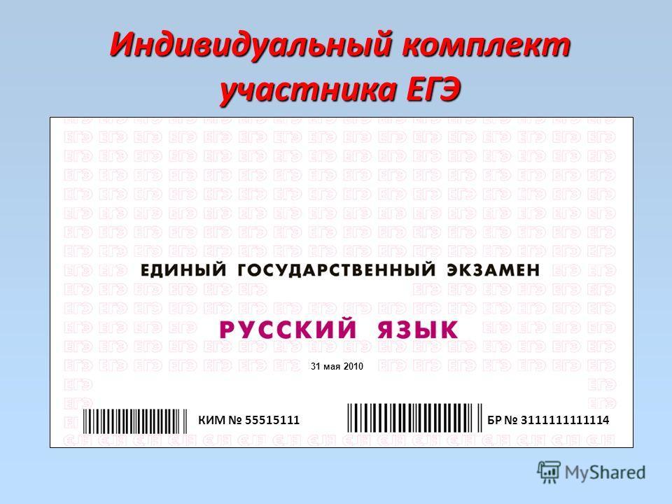 Индивидуальный комплект участника ЕГЭ БР 3111111111114КИМ 55515111 31 мая 2010