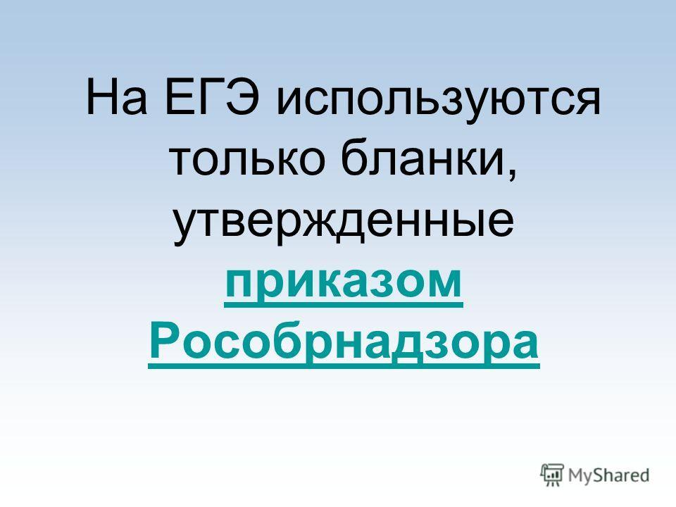 На ЕГЭ используются только бланки, утвержденные приказом Рособрнадзора приказом Рособрнадзора