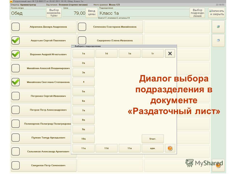 Диалог выбора подразделения в документе «Раздаточный лист»