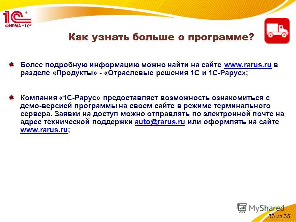 Иконка продукта Как узнать больше о программе? Более подробную информацию можно найти на сайте www.rarus.ru в разделе «Продукты» - «Отраслевые решения 1С и 1С-Рарус»;www.rarus.ru Компания «1С-Рарус» предоставляет возможность ознакомиться с демо-верси