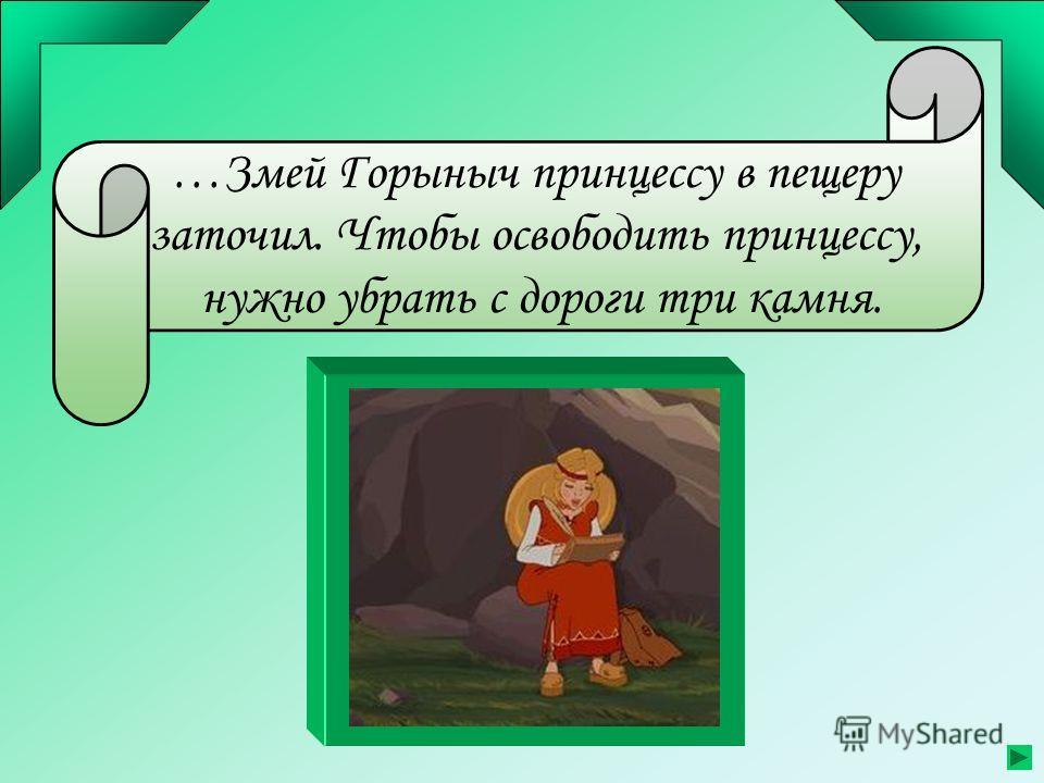 …Змей Горыныч принцессу в пещеру заточил. Чтобы освободить принцессу, нужно убрать с дороги три камня.