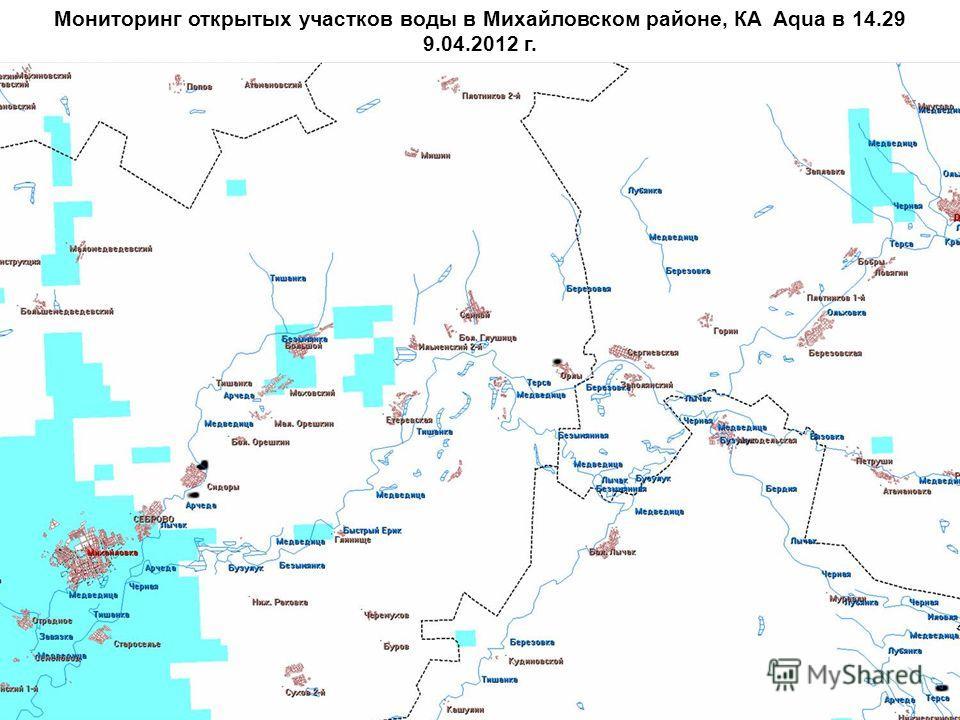Мониторинг открытых участков воды в Михайловском районе, КА Aqua в 14.29 9.04.2012 г.