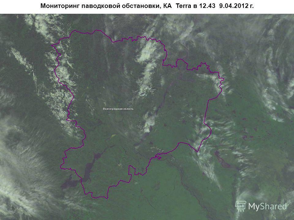 Мониторинг паводковой обстановки, КА Terra в 12.43 9.04.2012 г.