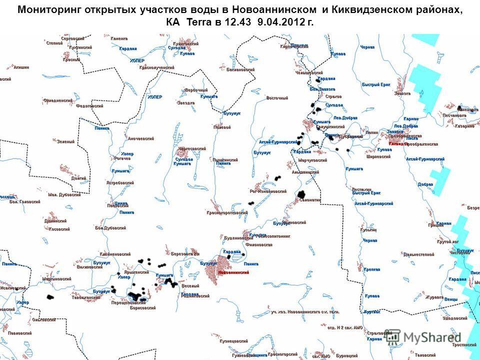 Мониторинг открытых участков воды в Новоаннинском и Киквидзенском районах, КА Terra в 12.43 9.04.2012 г.