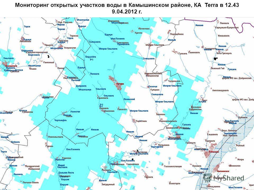 Мониторинг открытых участков воды в Камышинском районе, КА Terra в 12.43 9.04.2012 г.