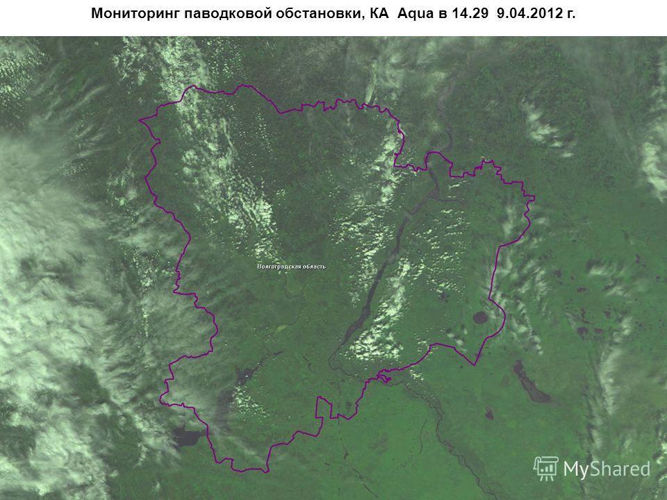 Мониторинг паводковой обстановки, КА Aqua в 14.29 9.04.2012 г.