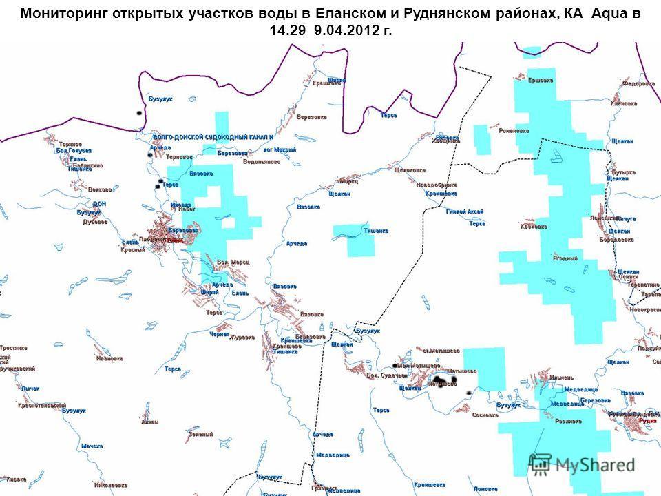 Мониторинг открытых участков воды в Еланском и Руднянском районах, КА Aqua в 14.29 9.04.2012 г.