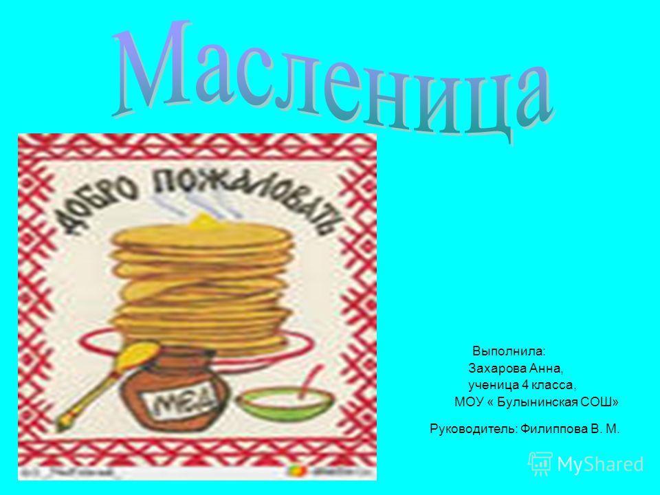 Выполнила: Захарова Анна, ученица 4 класса, МОУ « Булынинская СОШ» Руководитель: Филиппова В. М.