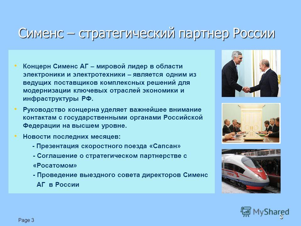 Page 3 3 Сименс – стратегический партнер России Концерн Сименс АГ – мировой лидер в области электроники и электротехники – является одним из ведущих поставщиков комплексных решений для модернизации ключевых отраслей экономики и инфраструктуры РФ. Рук
