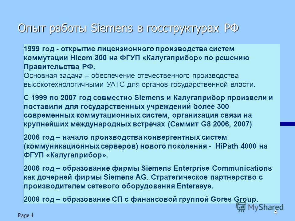 Page 4 4 Опыт работы Siemens в госструктурах РФ 1999 год - открытие лицензионного производства систем коммутации Hicom 300 на ФГУП «Калугаприбор» по решению Правительства РФ. Основная задача – обеспечение отечественного производства высокотехнологичн