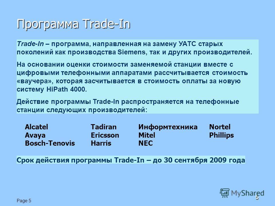 Page 5 5 Программа Trade-In Trade-In – программа, направленная на замену УАТС старых поколений как производства Siemens, так и других производителей. На основании оценки стоимости заменяемой станции вместе с цифровыми телефонными аппаратами рассчитыв