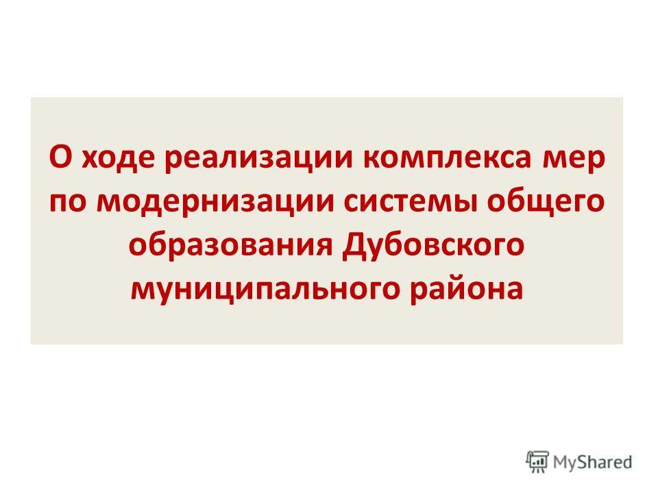 О ходе реализации комплекса мер по модернизации системы общего образования Дубовского муниципального района