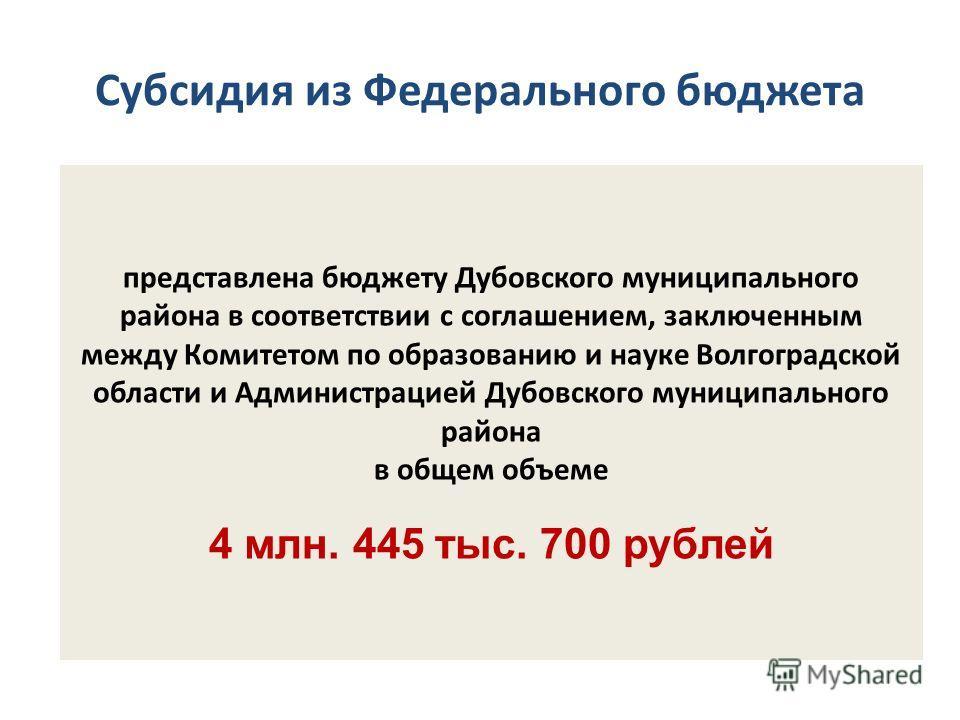представлена бюджету Дубовского муниципального района в соответствии с соглашением, заключенным между Комитетом по образованию и науке Волгоградской области и Администрацией Дубовского муниципального района в общем объеме 4 млн. 445 тыс. 700 рублей С