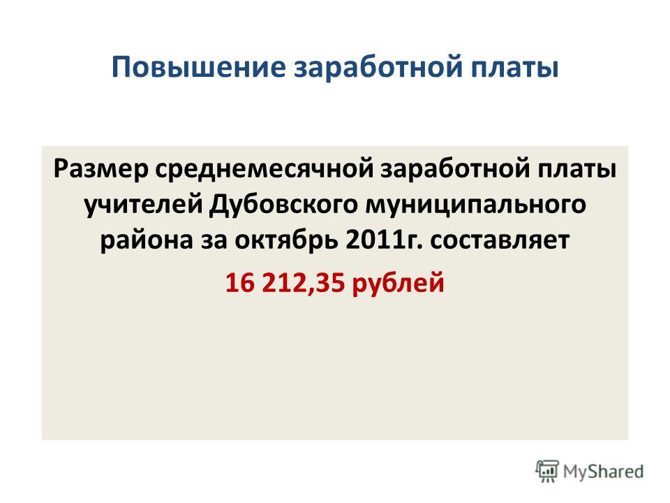 Повышение заработной платы Размер среднемесячной заработной платы учителей Дубовского муниципального района за октябрь 2011г. составляет 16 212,35 рублей