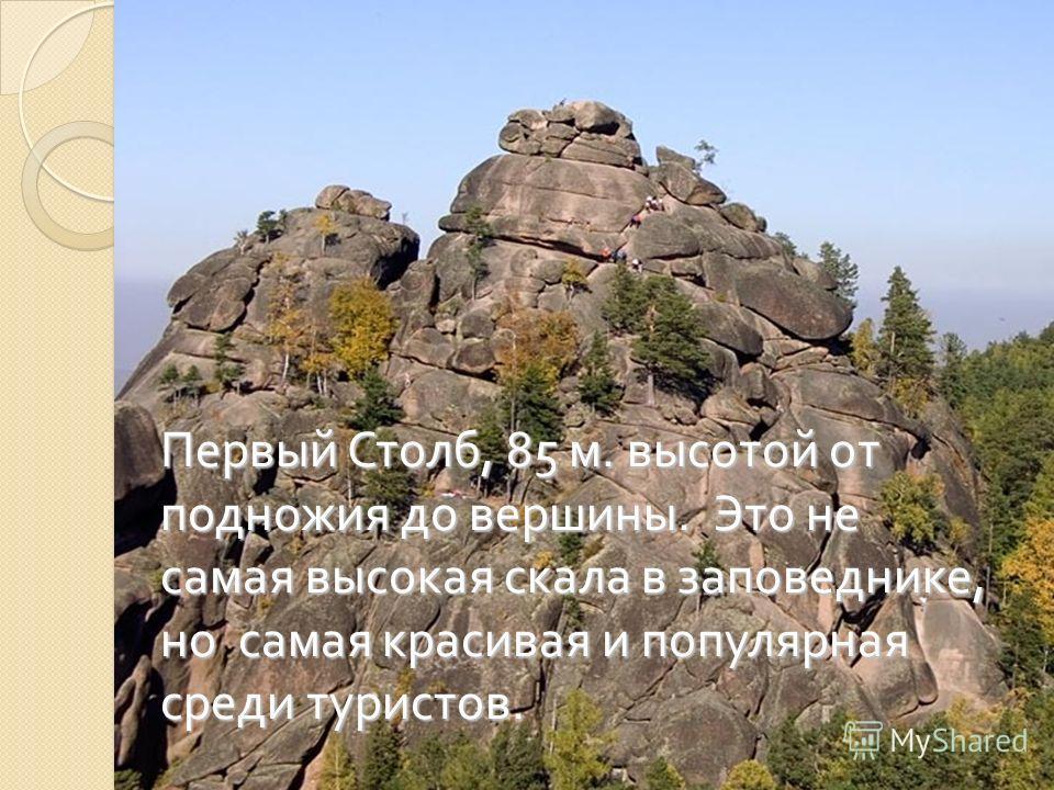 Первый Столб, 85 м. высотой от подножия до вершины. Это не самая высокая скала в заповеднике, но самая красивая и популярная среди туристов.