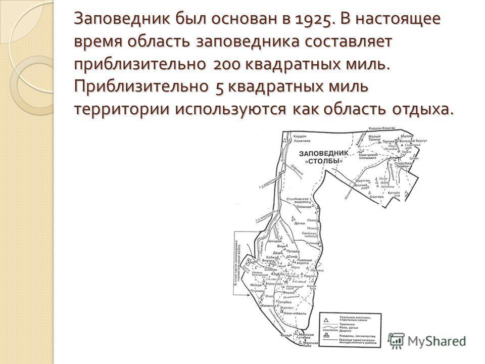 Заповедник был основан в 1925. В настоящее время область заповедника составляет приблизительно 200 квадратных миль. Приблизительно 5 квадратных миль территории используются как область отдыха.