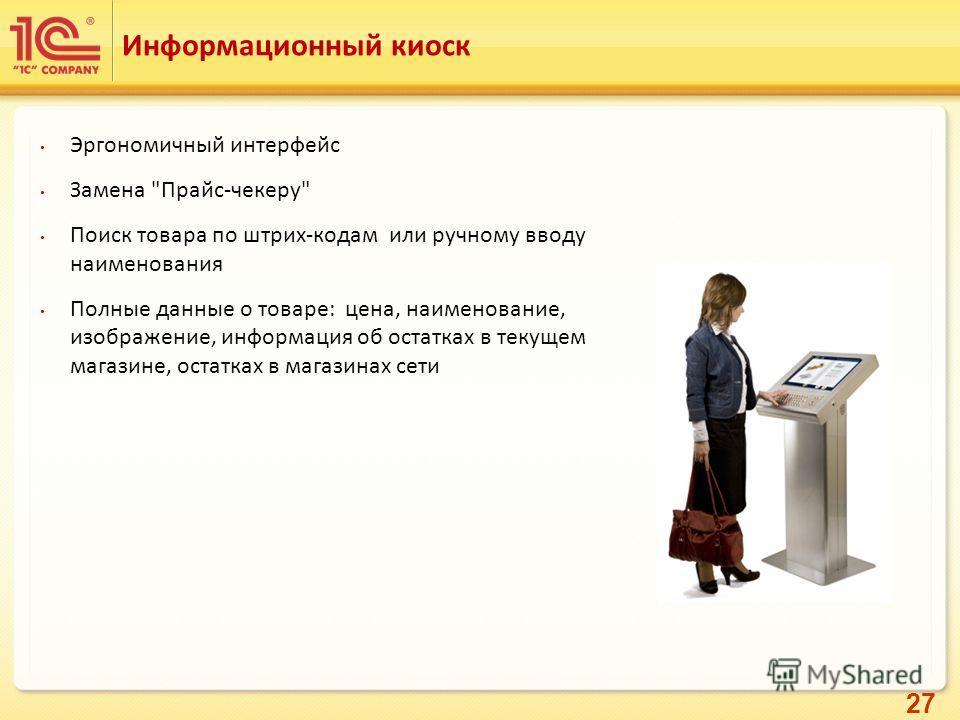 27 Информационный киоск Эргономичный интерфейс Замена
