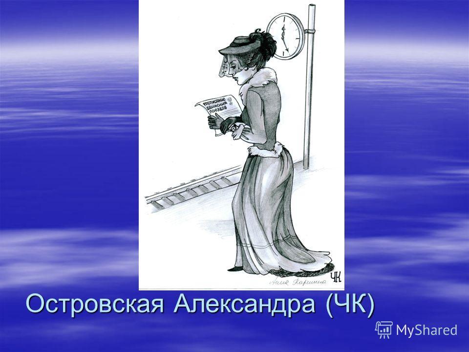 Островская Александра (ЧК)