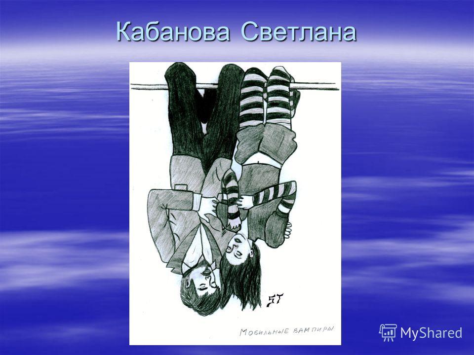 Кабанова Светлана